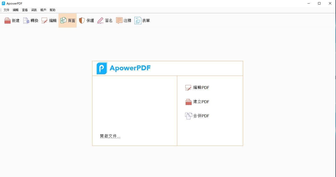 nuance pdf converter 8 專業 中文 版